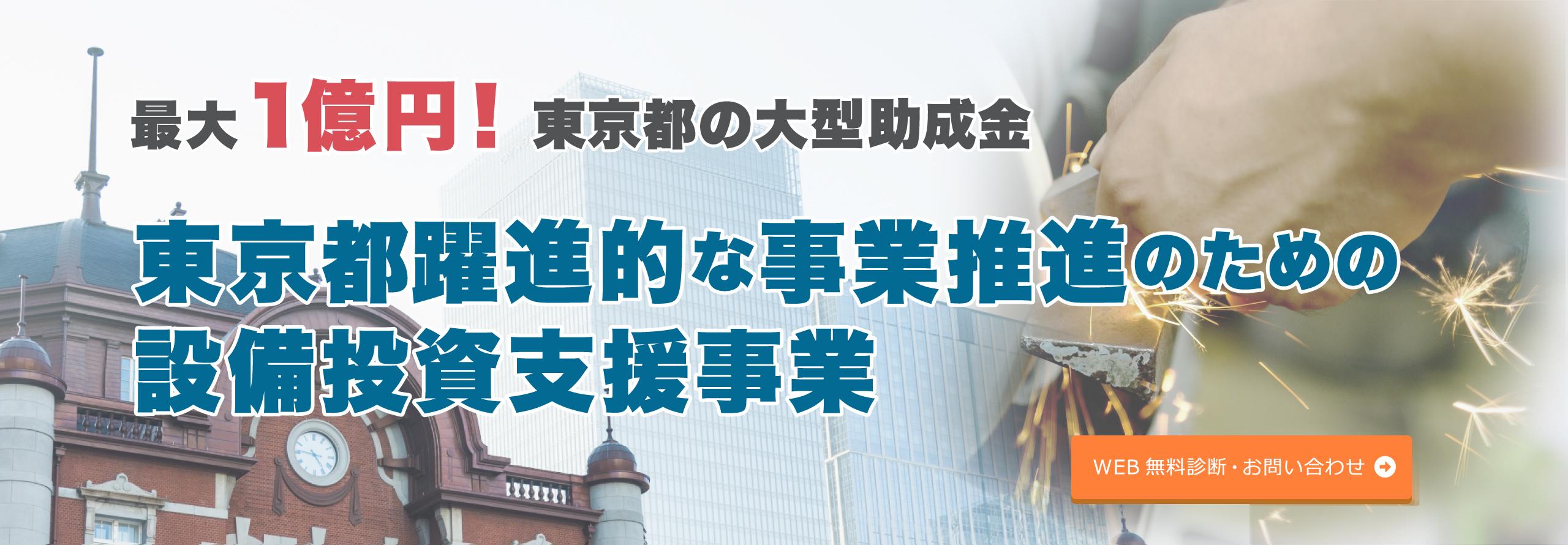 最大1億円!東京都の大型補助金東京都革新的事業展開設備投資支援事業