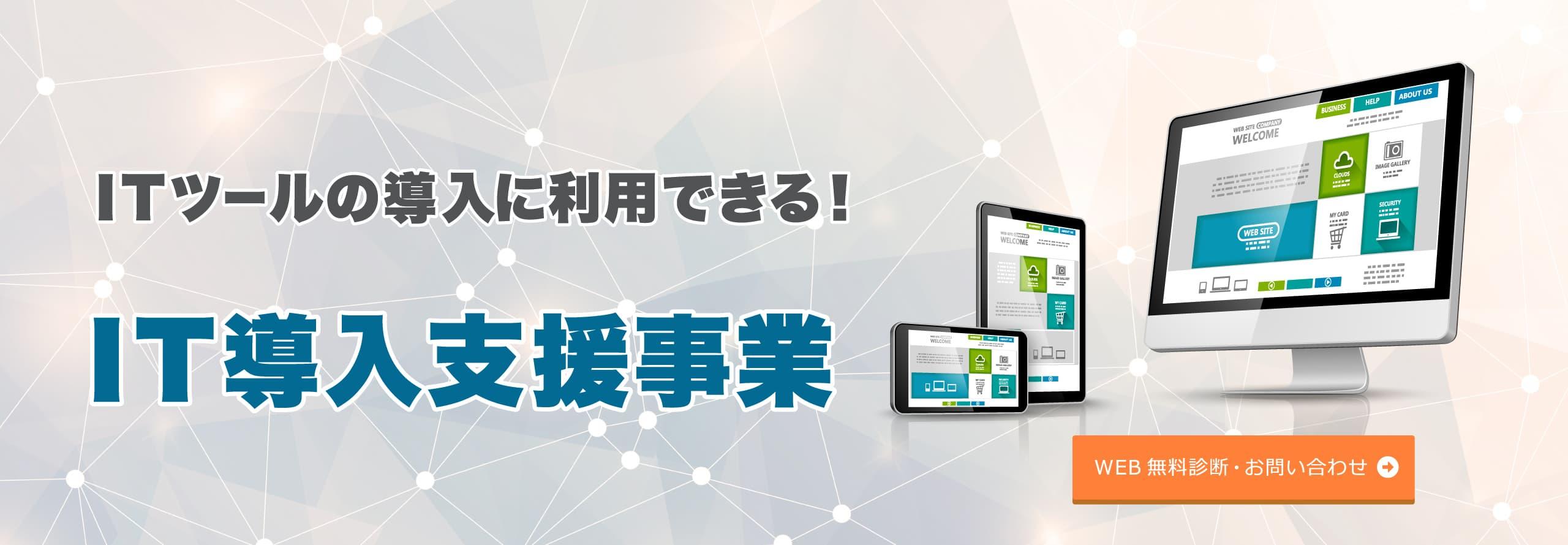 ITツールの導入に利用できる!IT導入支援事業