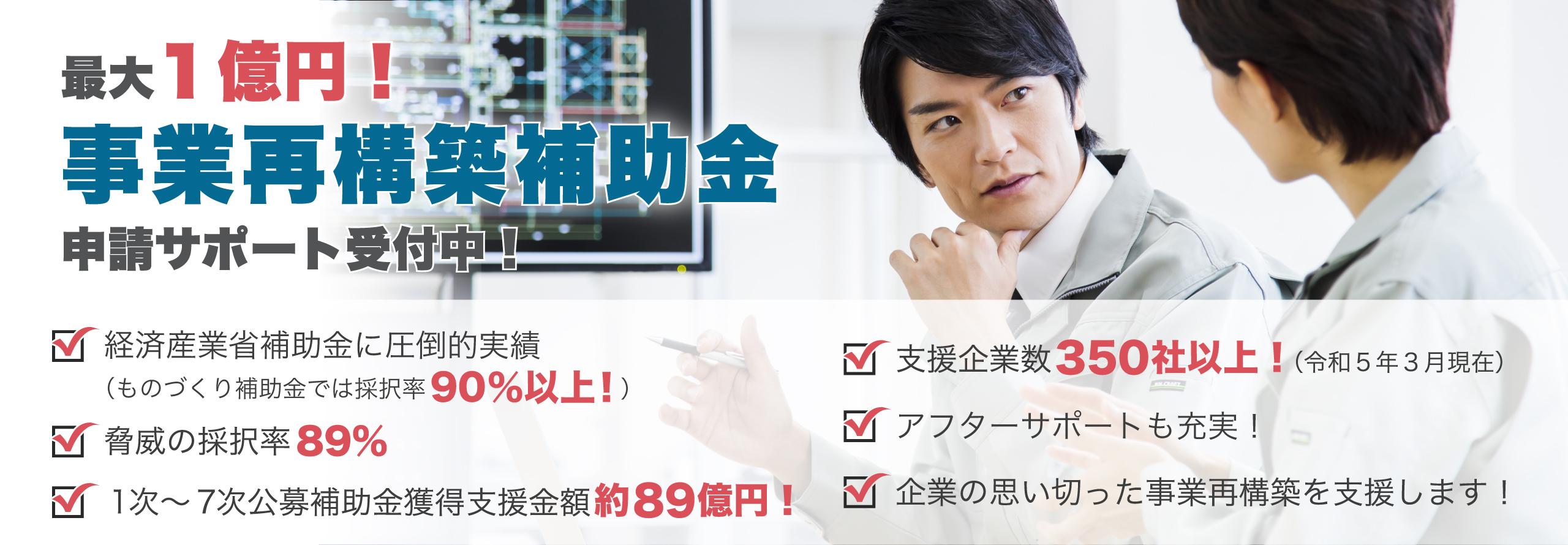 最大1億円!事業再構築補助金申請サポート受付中!